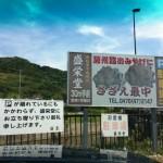 館山→鴨川方面へ向かう際にはこの看板