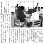 2015年7月30日房日新聞掲載