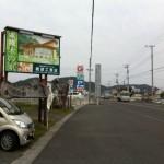 館山方面からだとコメリ鴨川江見店の手前です
