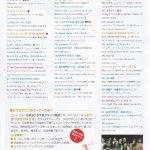 ouchimap_list